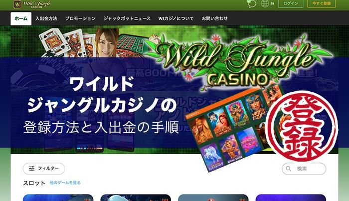 ワイルドジャングルカジノの登録方法と入出金の手順
