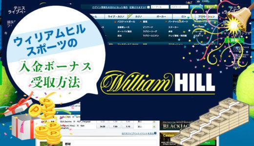 ウィリアムヒルスポーツの入金ボーナス受取方法