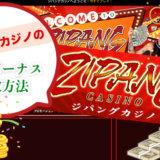 ジパングカジノの入金ボーナス受取方法