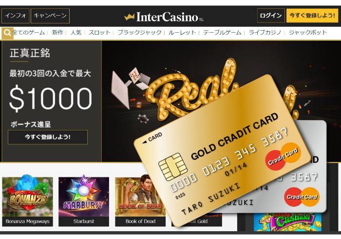 インターカジノのMasterCard(マスターカード)入金手順・方法