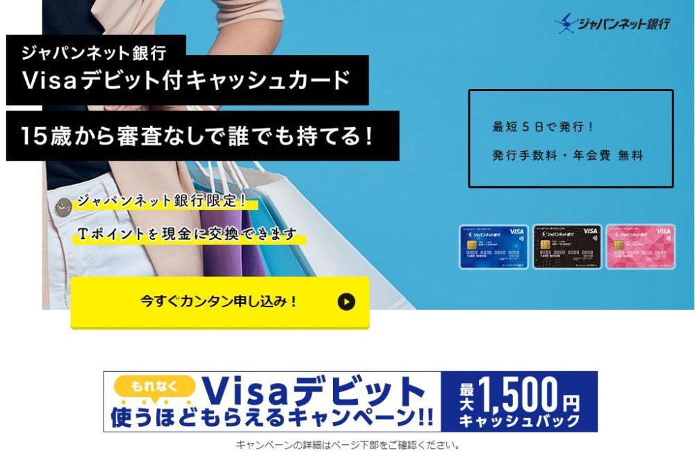 JMBVisaデビットカードでオンラインカジノに入金