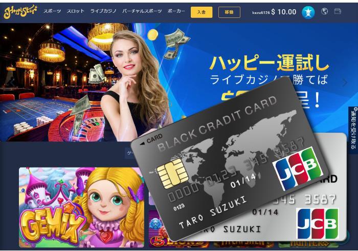 Happistar(ハッピースター)にJCBカード入金手順