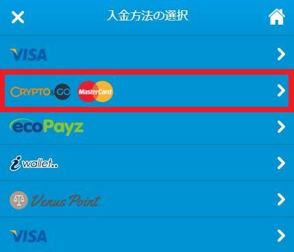 入金方法からクレジットカード(Mastercard)を選択