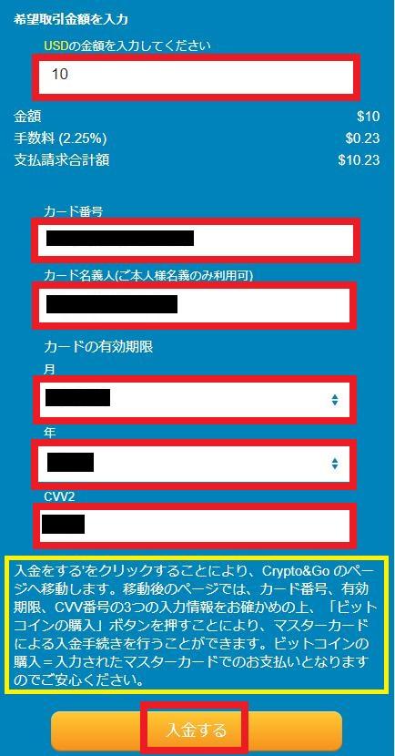 入金額とMasterCard(マスターカード)情報を入力