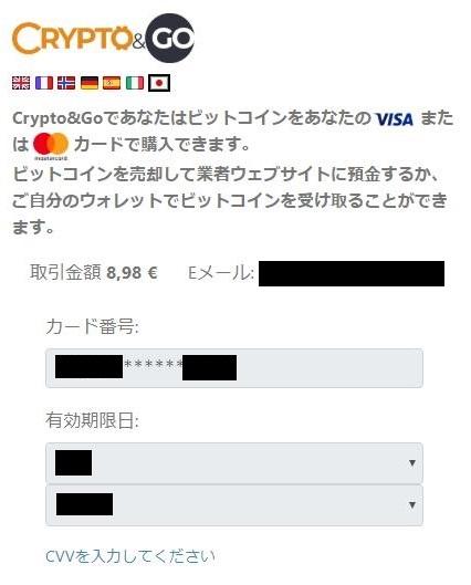 CRIPT&GOの画面に移動(MasterCard(マスターカード)経由地点)
