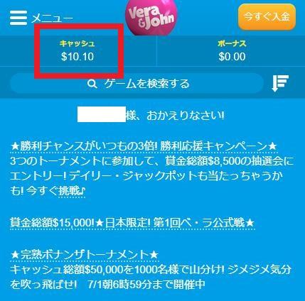 MasterCard(マスターカード)入金額がアカウントに反映