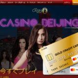 MasterCard(マスターカード)で入金できるライブカジノハウス