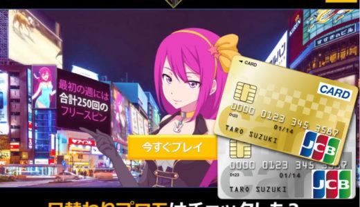 ラッキーニッキーカジノでのJCBクレジットカードの入金方法と手順