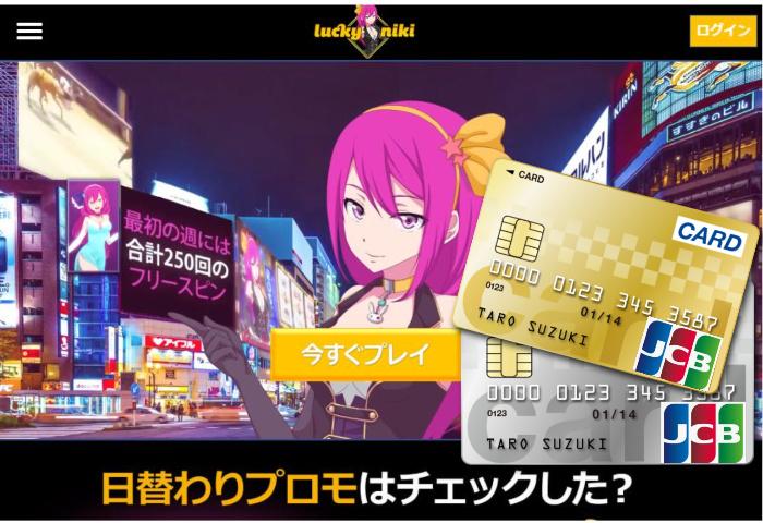 JCBクレジットカードで入金できるオンラインカジノ