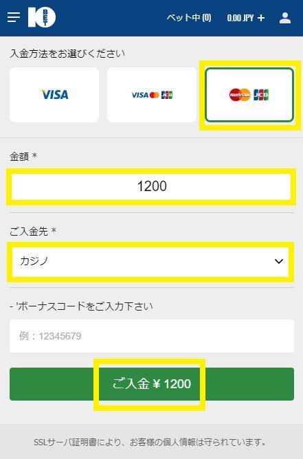 入金方法にJCBを選択(JCBクレジットカードで入金)
