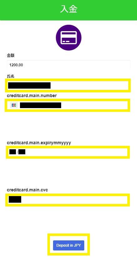 JCBカード情報を入力(JCBクレジットカードで入金)