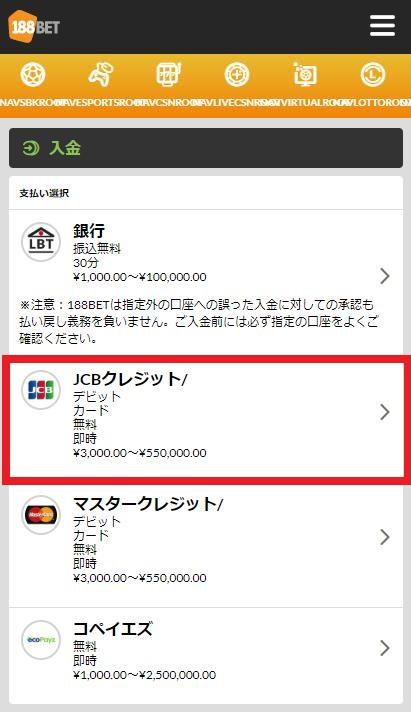 入金方法からJCBカードを選択