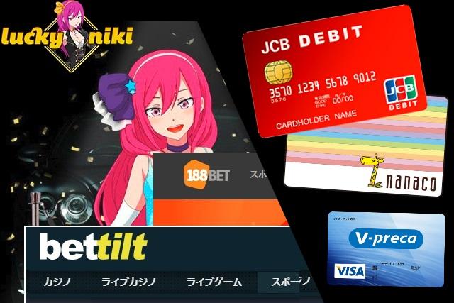 [まとめ]JCBデビットカードでの入金は2択
