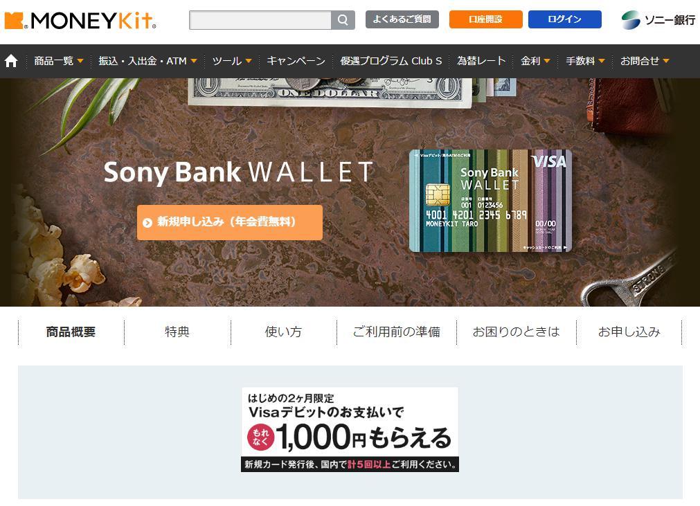 Sony Bank WALLETでオンラインカジノに入金