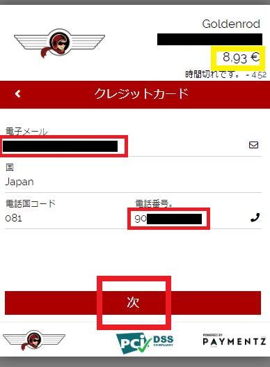 メールアドレスと携帯番号を入力(JCBクレジットカード入金の為)