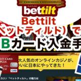 Bettilt(ベットティルト)でのJCB入金手順