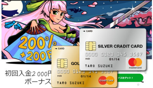カジノエックスのMasterCard(マスターカード)入金手順