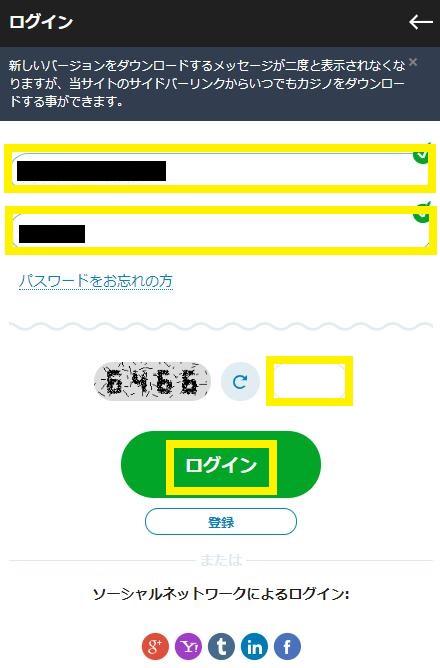 CASINO-X(カジノエックス)にログインしJCBカードで入金しょう