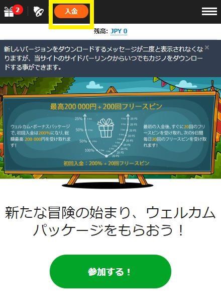 CASINO-X(カジノエックス)で入金ボタンをクリック