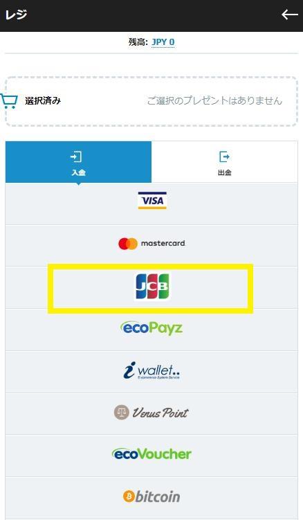 CASINO-X(カジノエックス)の入金方法にJCBカードを選択