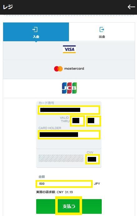 CASINO-X(カジノエックス)でJCBカード情報と入金額を入力
