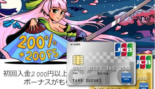 CASINO-X(カジノエックス)のJCBカード入金手順