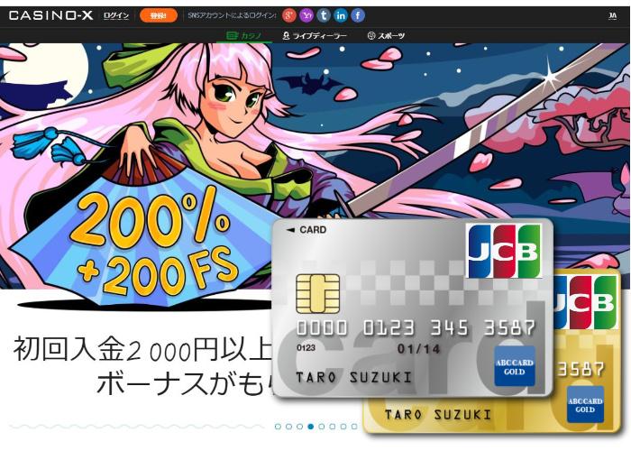 CASINO-X(カジノエックス)のJCBクレジットカード入金手順