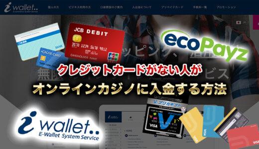 クレジットカードがない人がオンラインカジノに入金する方法