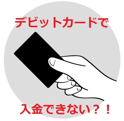 デビットカードで入金できない時の対処法