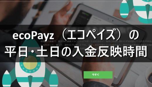 ecoPayz(エコペイズ)の平日・土日の入金反映時間
