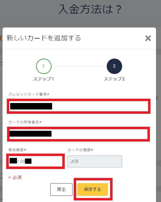 JCBカード情報を入力(Happistar(ハッピースター))