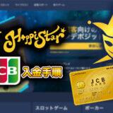 Happistar(ハッピースター)のJCBカード入金手順