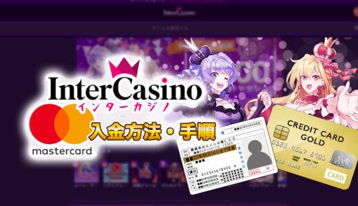 インターカジノのマスターカード入金方法・手順