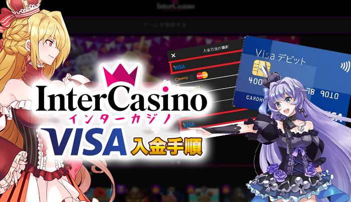 インターカジノのVISAカード入金手順