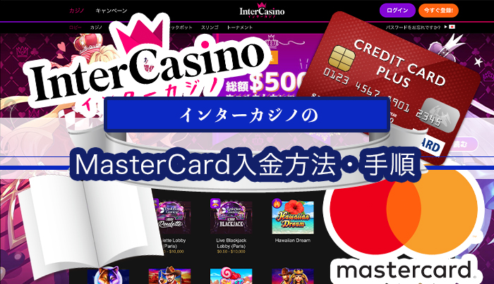 インターカジノのMasterCard(マスターカード)入金方法・手順