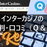 インターカジノの評判・口コミ(Q&A)