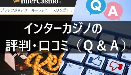 インターカジノの評判・口コミ(Yahoo知恵袋・教えてgoo参考)