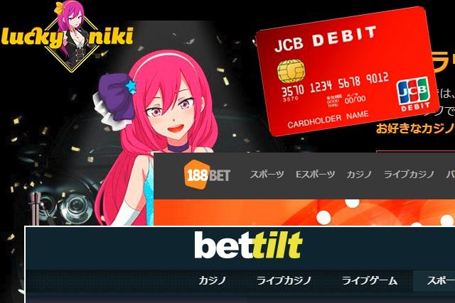 JCBデビットカードに対応しているオンラインカジノサイト一覧
