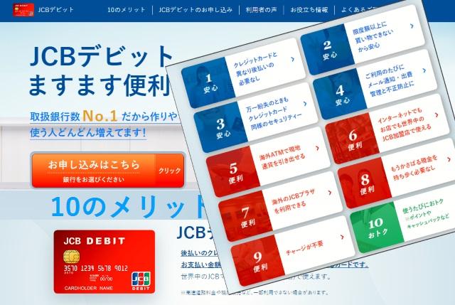 JCBデビットカードで入金するメリットとデメリット