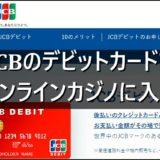 JCBのデビットカードでオンラインカジノに入金