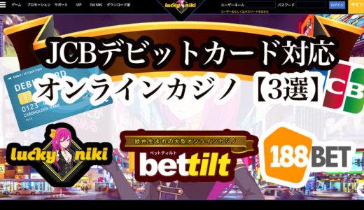 JCBデビットカード対応オンラインカジノ【3選】