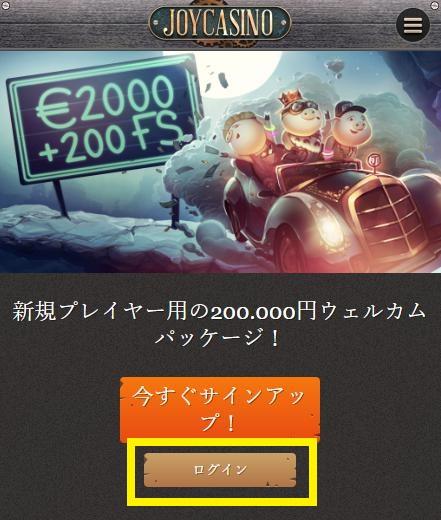 JOICASINO(ジョイカジノ)にログイン(JCBクレジットカードで入金)