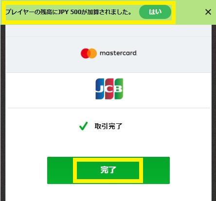 JOICASINO(ジョイカジノ)にJCBカードで入金完了