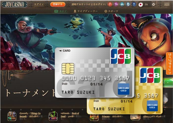 JOYCASINO(ジョイカジノ)へのJCBクレジットカード入金手順