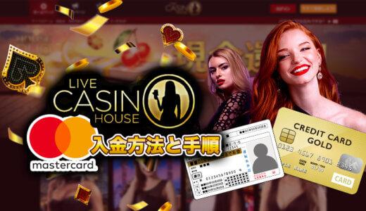 ライブカジノハウスでマスターカードの入金方法と手順