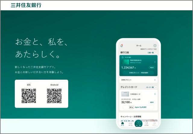 振込手数料を節約しよう。三井住友銀行
