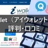 iWallet(アイウォレット)の評判・口コミ