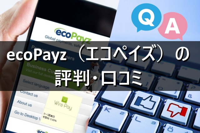 ecoPayz(エコペイズ)の評判・口コミ