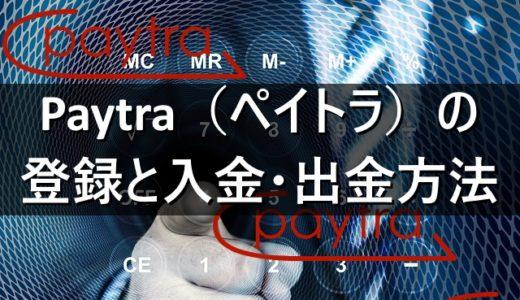 Paytra(ペイトラ)の登録と入金・出金方法