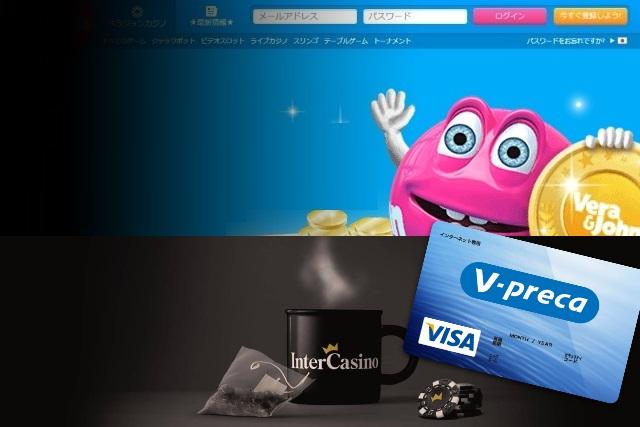 クレジットカードがない人はVプリカでオンラインカジノに入金する方法もある!